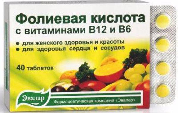 Фолиевая кислота витамин для беременных 72