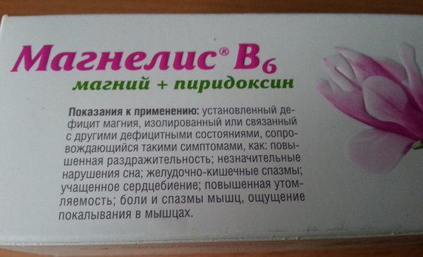 Магнелис для беременных для чего назначают 422