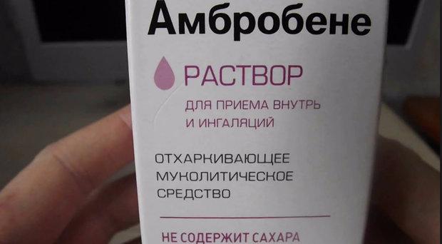 Сироп Амбробене