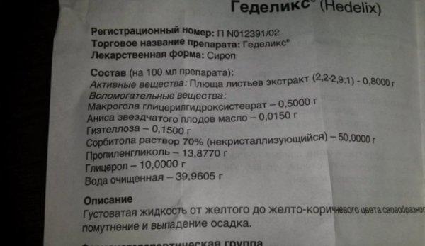 Геделикс инструкция по применению беременным 91