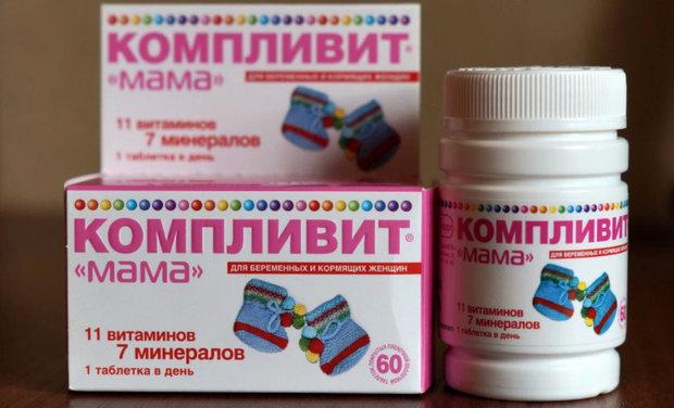 Витамины для беременных и кормящих мам какие лучше 682
