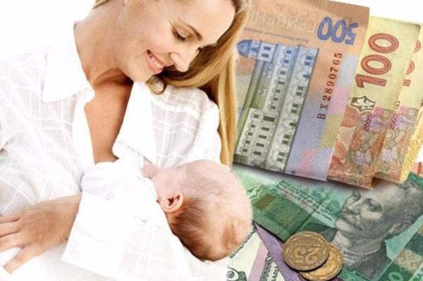 Как выплачивают декретные до родов