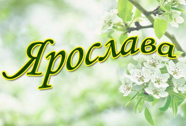 Женское имя Ярослава значение характеристика различные аспекты