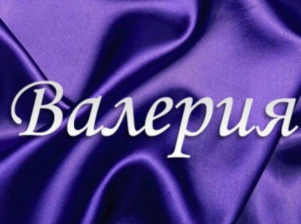 Апреля, открытка со значением имени валерия