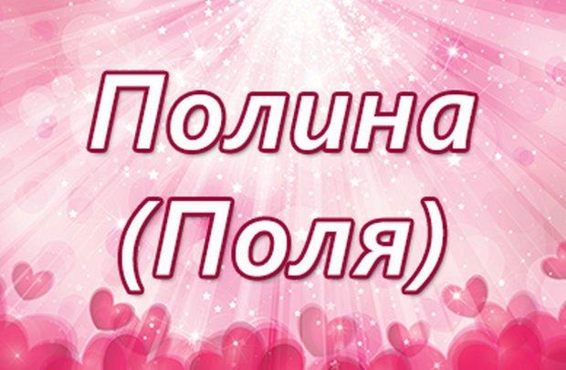 Значение имени Полина