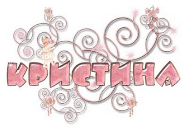 Значение имени Кристина судьба и характер девочки