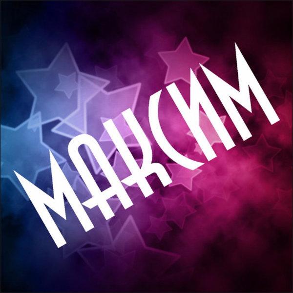 Характер и судьба славного имени Максим, значение имени для мальчика.
