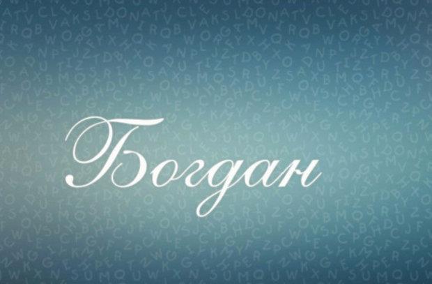 Значение имени Богдан судьба и характер