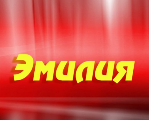 эмилия значение имени судьба и характер православные именины
