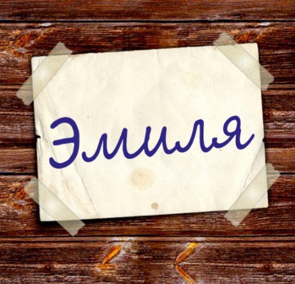 Значение имени Эмилия для девочки происхождение и судьба