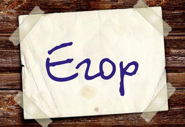 Егор — значение имени Егор, его судьба и характер, имя Егор для мальчика и мужчины, брак и совместимость.