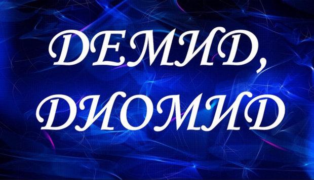 Демид: происхождение и значение имени, характер и судьба