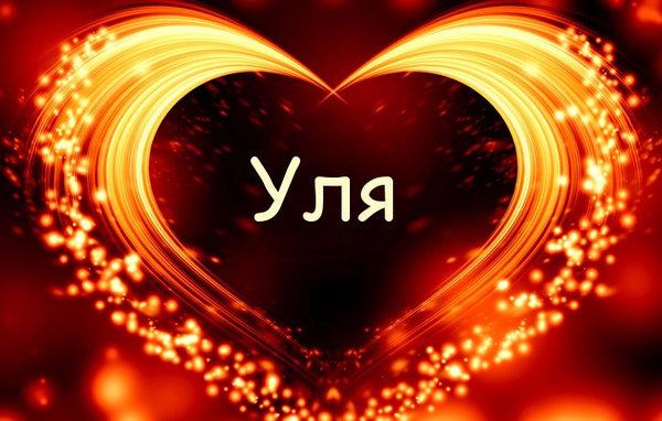 Значение имени Ульяна характер и судьба Ульяна значение имени судьба и характер