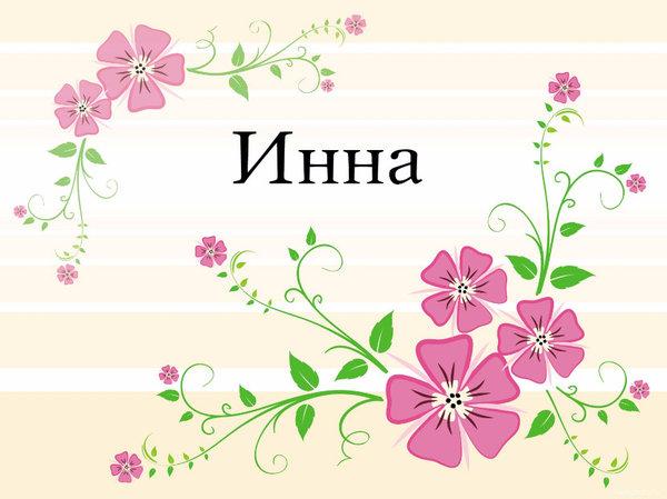 Значение имени Инна - особенности судьбы и характер