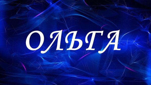 Значение имени Ольга - происхождение, характер и судьба носителя