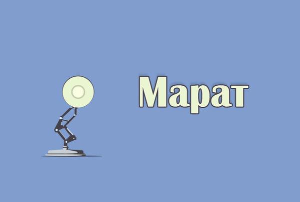 Значение имени Марат, характер и судьба, что означает имя Марат