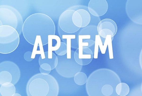 Артем происхождение значение и тайна имени характер и судьба мальчика мужчины